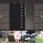 夏 長野 須坂市 こどもの撮影会